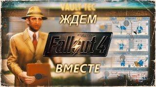 Ждем Fallout 4 вместе Изучение перков и распределение очков SPECIAL