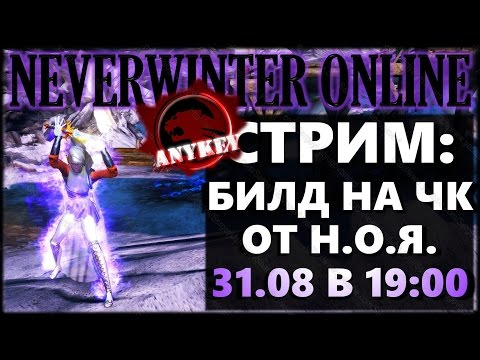 Видео NEVERWINTER ONLINE - Гайд билд Чернокнижник-мучитель Стрим |...