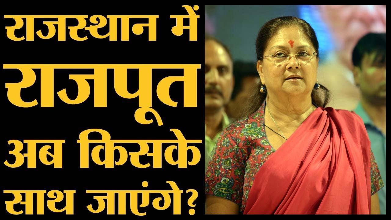 Manvendra Singh Jasol के Congress Join करने के बाद Rajasthan Elections के नए समीकरण क्या होंगे?