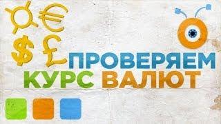 видео где узнать курс валют