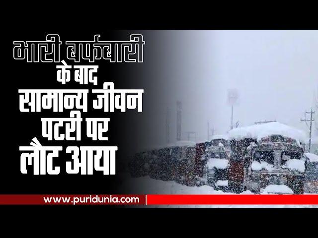 श्रीनगर के कई इलाके सफेद चादर में  कवर हुए