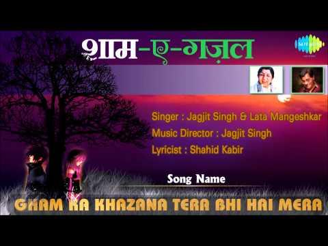 Gham Ka Khazana Tera Bhi Hai Mera Bhi | Shaam-E-Ghazal | Jagjit Singh, Lata Mangeshkar