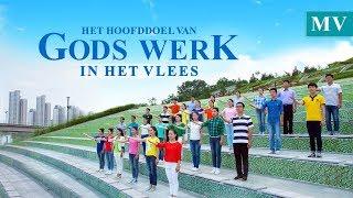 Gezang Gods woorden 'Het hoofddoel van Gods werk in het vlees' (Nederlands)