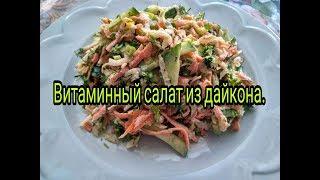 Витаминный салат из дайкона.