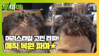 '월 매출 6000?' 머리 스타일 고민 완전 타파! 매직 복원 파마!ㅣ생방송 투데이(Live Today)ㅣSBS Story