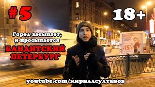 ночная жизнь Санкт-Петербурга  5 углов