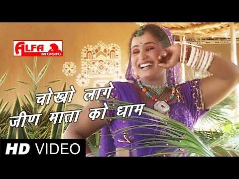 Chokho Lage Jeen Maat Ko Dham Rajasthani Video Song by Kanchan Sapera