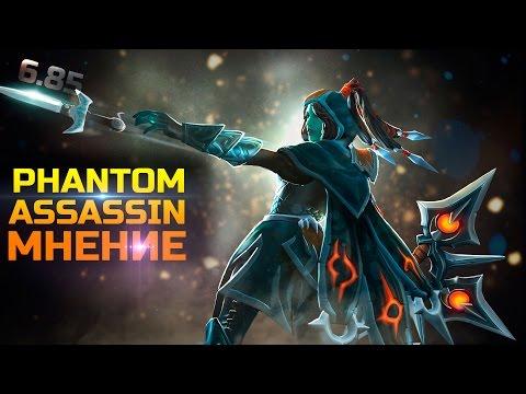 видео: МНЕНИЕ: phantom assassin