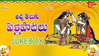 అచ్చ తెలుగు పెళ్ళి పాటలు | Evergreen Telugu Wedding Songs | Marriage Songs Jukebox | Pelli Songs