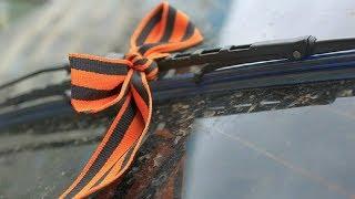 Берасце  міліцыя забараніла георгіеўскую стужку | В Бресте запретили георгиевскую ленту