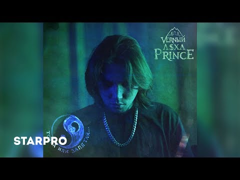 V $ X V PRiNCE - Точка или запятая