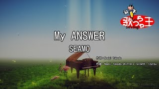 【カラオケ】My ANSWER/SEAMO