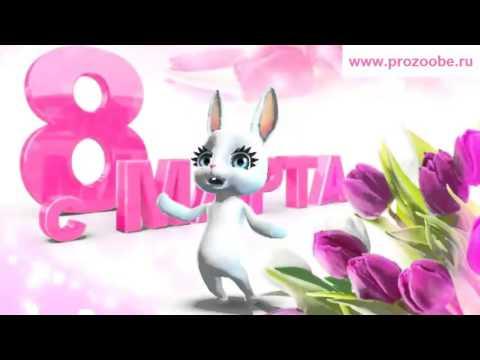 Поздравление с 8 марта сестре  ♡♡♡ Любимая сестра ♡♡♡ Поздравления от Зайки Домашней Хозяйки