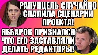 Дом 2 Свежие новости и слухи! Эфир 5 СЕНТЯБРЯ 2019 (5.09.2019)
