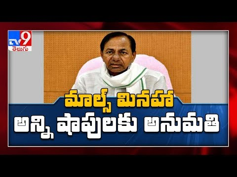 Complete lockdown relaxation in Telangana, except malls and RTC : CM KCR - TV9