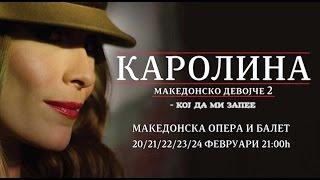 Karolina - Makedonsko Devojce 2  (Album Preview)