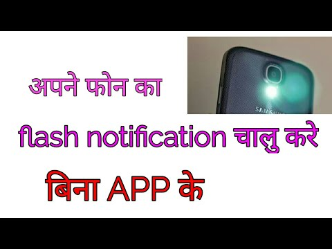 Turn on flash notification without any app