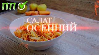 ПП Салат витаминный - осенний с морковью и курагой | ПП рецепты