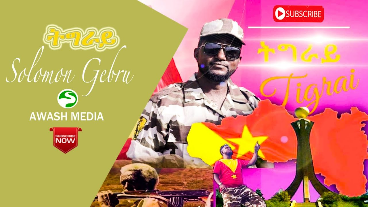 Solomon Gebru  TIGRAY (ትግራይ) New Ethiopian Tigrigna Music 2020 (Official Video)
