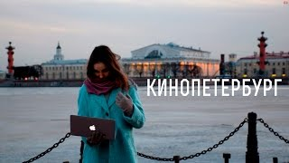 Санкт-Петербург  — «РУССКИЙ КОВЧЕГ»