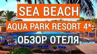 Sea Beach Aqua Park 4* обзор отеля. Отдых в Египте. Cи бич аквапарк 4* Шарм эль шейх. Египет