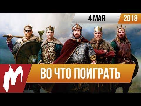 🎮Во что поиграть на этой неделе — 4 мая (Total War Saga: Thrones of Britannia, City of Brass)