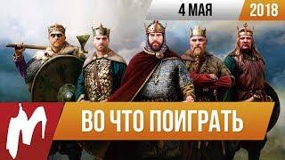 Во что поиграть на этой неделе 4 мая Total War Saga Thrones of Britannia, City of Brass