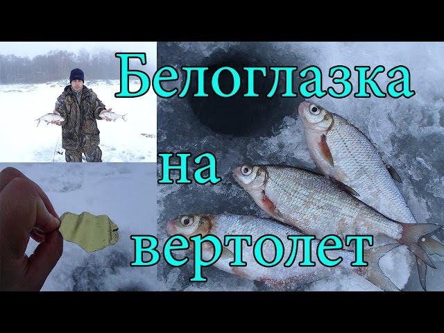 рыбалка снасть вертолет