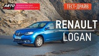 Коллективное управление - Renault Logan - АВТО ПЛЮС