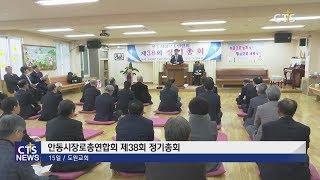 안동시장로총연합회 제38회 정기총회 (안동, 하광희) …