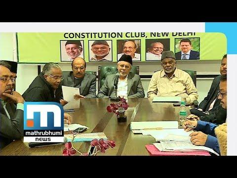 Triple Talaq Bill Against Constitution: IUML| Mathrubhumi News