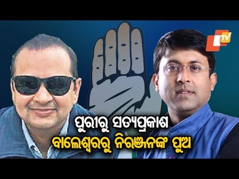 Congress Releases List Of 7 LS & 20 Assembly Seats In Odisha