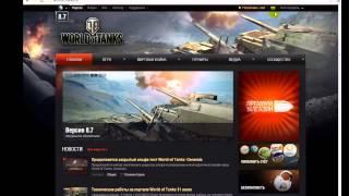 Как купить премиум танк в World of Tanks 9.15 бесплатно НЕ РАЗВОД!!!