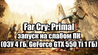 Оптимизация Far Cry Primal под слабый ПК ОЗУ 4 ГБ, GeForce GTX 550 Ti 1 ГБ