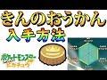 【金の王冠】きんのおうかん簡単入手方法 確率は?検証【ポケモンLet's GO!ピカチュウ&イーブイ ピカブイ攻略 Pokemon Let's Go, Pikachu!】