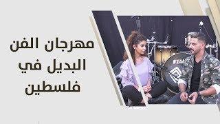 مهرجان الفن البديل في فلسطين