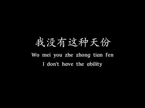 周杰伦 (Jay Chou) - 安静 (Silence) (Chinese/Pinyin/Eng Sub)