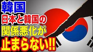 🇰🇷日本と韓国の関係悪化が…【韓国ニュース:韓国の反応】
