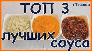 ТОП-3 лучших соуса готовим и дегустируем. Как приготовить соус к мясу, морепродуктам и овощам.