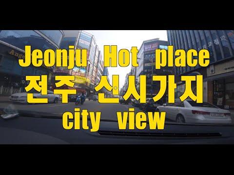 전주 신시가지 로드뷰,jeonju hotplace city-view,
