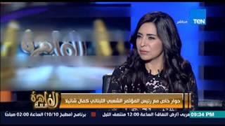 مساء القاهرة - رئيس المؤتمر الشعبي اللبناني...غيباب التضامن العربي من اسباب