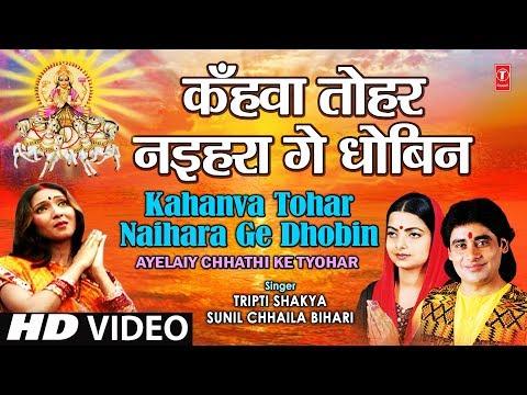 Kahanva Tohar Naihara Ge Dhobin [Full Song] Ayalaiya Chhathi Ke Tyauhaar