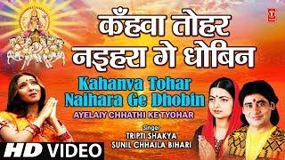kahanva-tohar-naihara-ge-dhobin-full-song-ayalaiya-chhathi-ke-tyauhaar