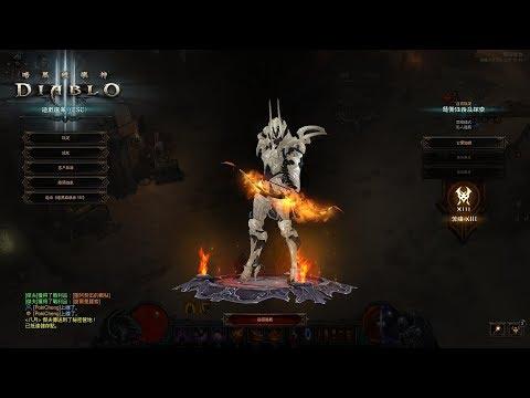 暗黑破壞神3 狩魔獵人 多重流 (宏偉秘境100層) Diablo III