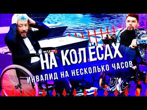 На колёсах с Артемием Лебедевым | По центру Москвы на инвалидной коляске