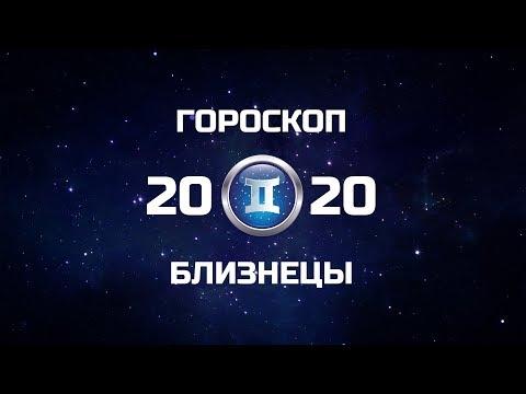 БЛИЗНЕЦЫ - ГОРОСКОП - 2020. Астротиполог - ДМИТРИЙ ШИМКО