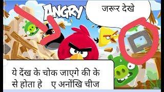 Angry birds ki anokhi chij