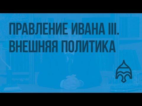 Правление Ивана III. Внешняя политика. Видеоурок по истории России 6 класс
