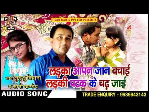 Laika Apan Jaan Bachai ~ Ladka Apan Jaan Bachai Ladki Patak Ke Chhad Jaai~Luddu Diwana, Soni Pandey