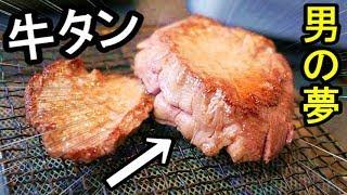 超厚切り牛タン【コストコ】夢叶い男泣き! thumbnail